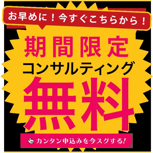 20社限定!コンサルティング無料キャンペーン実施中!