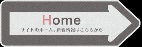 【Home】サイトのホーム。新着情報はこちらから