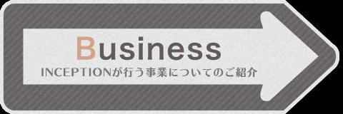 【Business】INCEPTIONが行う事業についてのご紹介