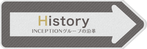 【History】INCEPTIONグループの沿革