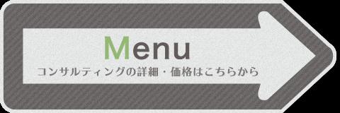 【Menu】コンサルティングの詳細・価格はこちらから