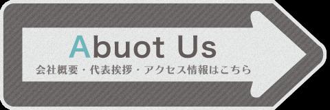 【AboutUs】会社概要・代表挨拶・アクセス情報はこちらから