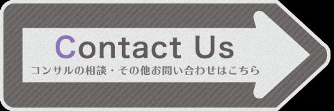 【ContactUs】コンサルのご相談・その他各種お問い合わせはこちらから
