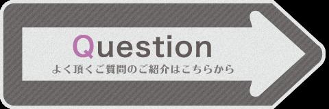 【Question】よく頂くご質問の紹介はこちらから