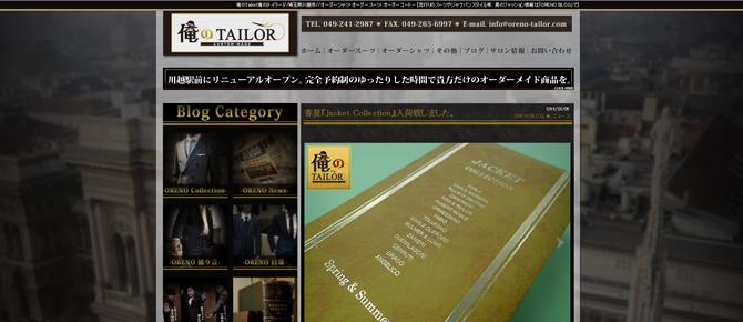 orenoブログ