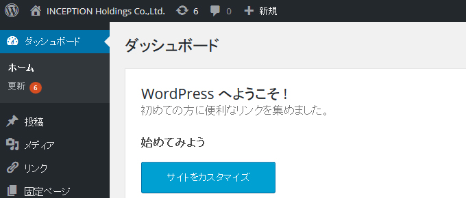 WordPressのダッシュボード内のアイコンが文字化けしたときの対処法